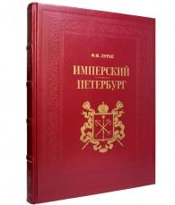 Подарочное издание «Имперский Петербург»