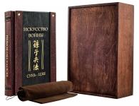 Подарочное издание Книга «Искусство войны» Сунь-Цзы