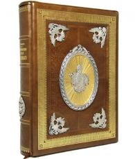 Репринтное издание «История Петра Великого»