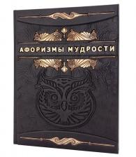 Подарочное издание «Афоризмы мудрости»