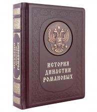 Подарочное издание «История династии Романовых»