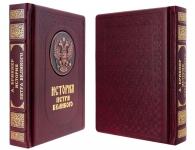Подарочное издание «История Петра Великого» купить в магазине подарков Дарград