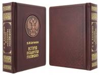Купить Подарочное издание «История государства Российского» Н.М. Карамзин в подарок директору
