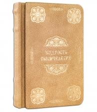Подарочное издание «Мудрость тысячелетий» в кожаном переплете