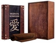 Книга «Мудрость Конфуция» в кожаном переплете