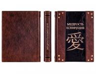 Книга «Мудрость Конфуция» подарочное издание