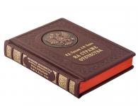 Подарок следователю Подарочное издание «На страже отечества»