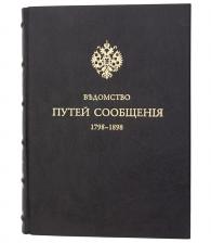 Книга «Ведомство путей сообщения» 1798-1898