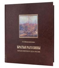 Подарочное издание «Начало нефтяного дела России»