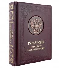 Подарочное издание «Романовы. 300 лет служения России»