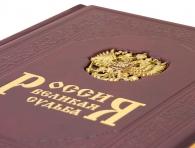 Подарочная книга «Россия. Великая судьба» фото 1