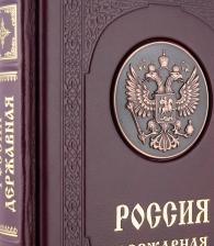 Подарочное издание «Россия державная» в подарок руководителю