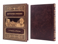 Подарочное издание История России от Рюрика до Путина фото 1