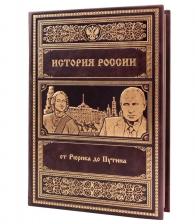 Подарочное издание «История России от Рюрика до Путина»