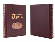 Книга о царской охоте спереди и сзади