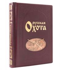 Подарочное издание «Русская охота» с накладкой