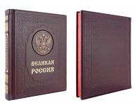 Великая Россия книга из кожи в подарок
