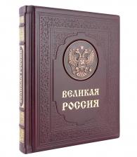 Подарочное издание «Великая Россия»