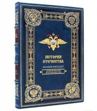 Подарочное издание «История МВД»