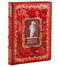 Подарочное издание «Женская мудрость» в коробе