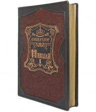 Книга «Император Николай I»