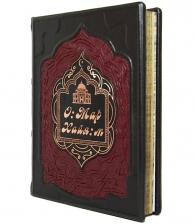 "Книга ""Омар Хайям"""