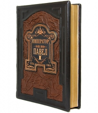 Книга «Император Павел I»