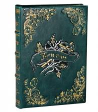 Подарочное издание «Притчи» в коробе