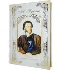 Подарочная книга «А.С. Пушкин. Полное собрание сочинений»
