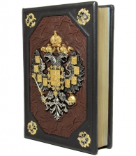 Книга «Российский Императорский дом»