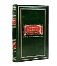 Подарочное издание «Величайшие речи русской истории»