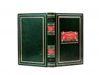 Заказать Подарочное издание «Величайшие речи русской истории» в интернет магазине подарков