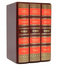 Подарочный комплект книг «Кодекс руководителя»