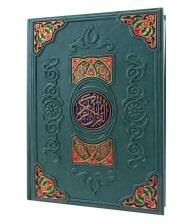 Подарочное издание «Коран»