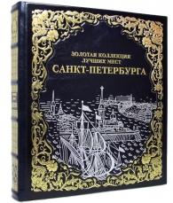 """Книга """"Золотая коллекция лучших мест Петербурга"""""""