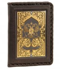 Обложка для паспорта «Гражданин РФ» (Златоуст)