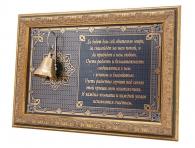 позолоченное панно в подарок с молитвой