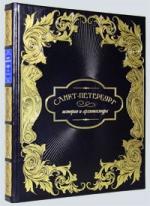 Подарочный альбом «Санкт-Петербург»