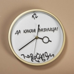 Часы «Какая разница»