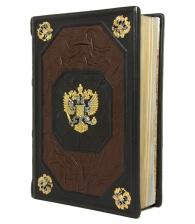 Книга «Российский великокняжеский и царский дом»