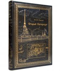 Подарочное издание «Старый Петербург»