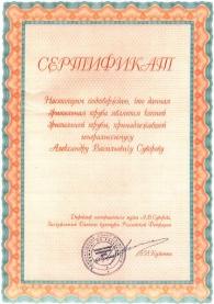 """сертификат на Труба зрительная """"Суворов"""""""