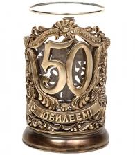 Подстаканник «Юбилейный» 50 лет