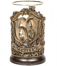 Подстаканник «Юбилейный» 60 лет
