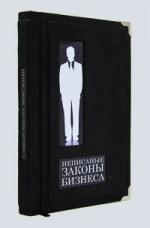 """Подарочное издание """"Неписаные законы бизнеса"""""""
