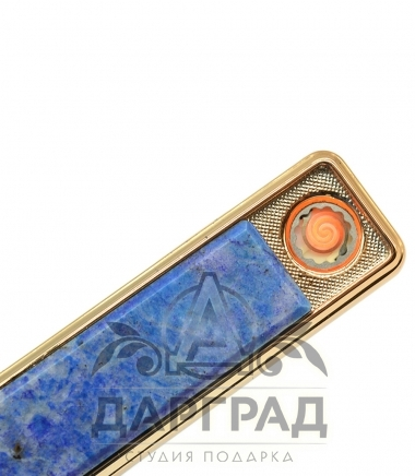 USB Зажигалка с нат. камнем «Лазурит»