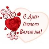 Дарим подарки в День Святого Валентина